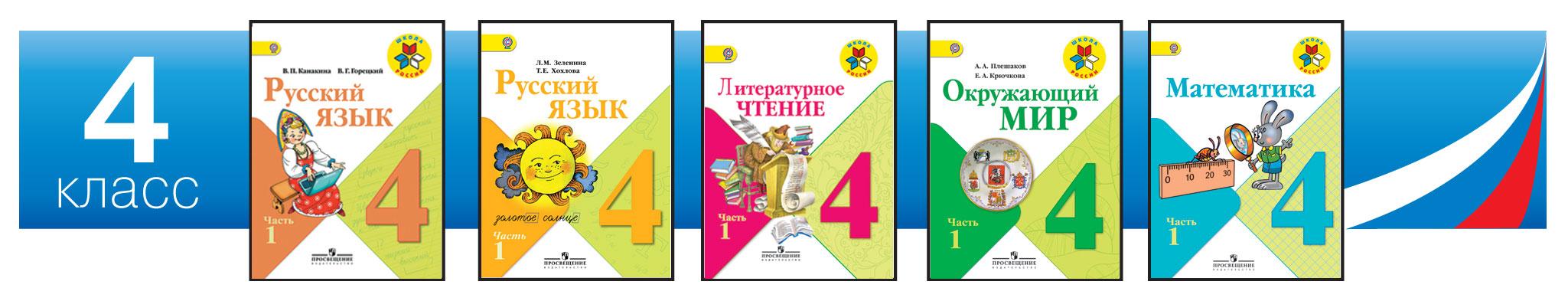 Учебники по программа начальной школы казахстана — pic 5